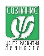 Сознание, Центр развития личности