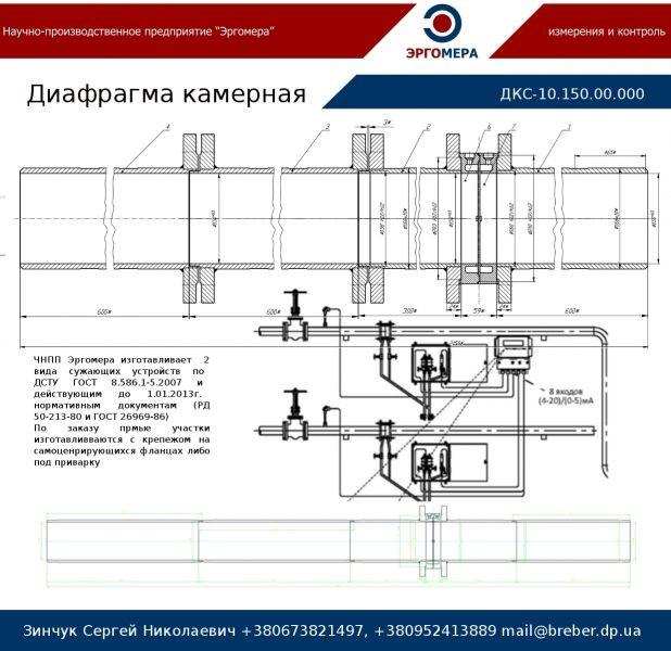 Диафрагма камерная ДКС